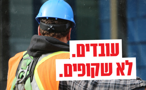 המאבק נגד תאונות הבנייה